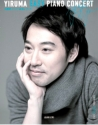 Yiruma Easy Piano Concert: for easy piano (spiral bound)